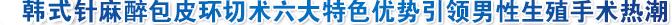 韩式包皮环切术