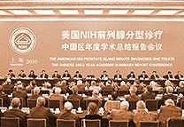 美国NIH前列腺分型诊疗中国区学术年会