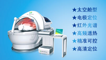 海谱尔斯太空舱光谱治疗系统